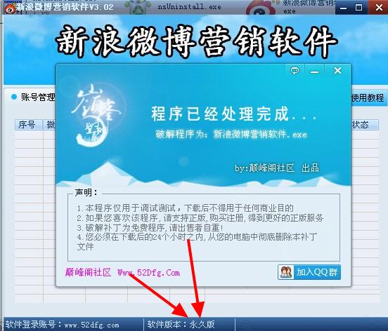 新浪微博营销软件破解版v3.02 最新破解版