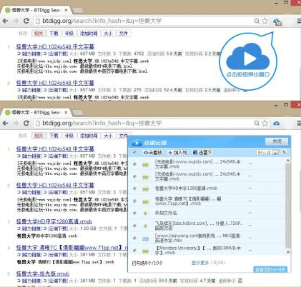 云播资源网_2015迅雷云播资源助手1.0 免费最新版 【重制版】