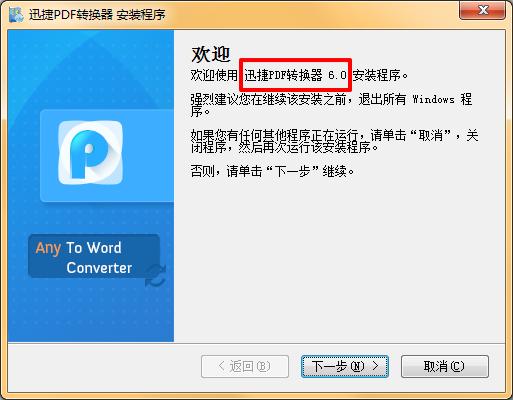 迅捷pdf转换word转换器_迅捷pdf转换器转换_迅捷ppt转换pdf转换器