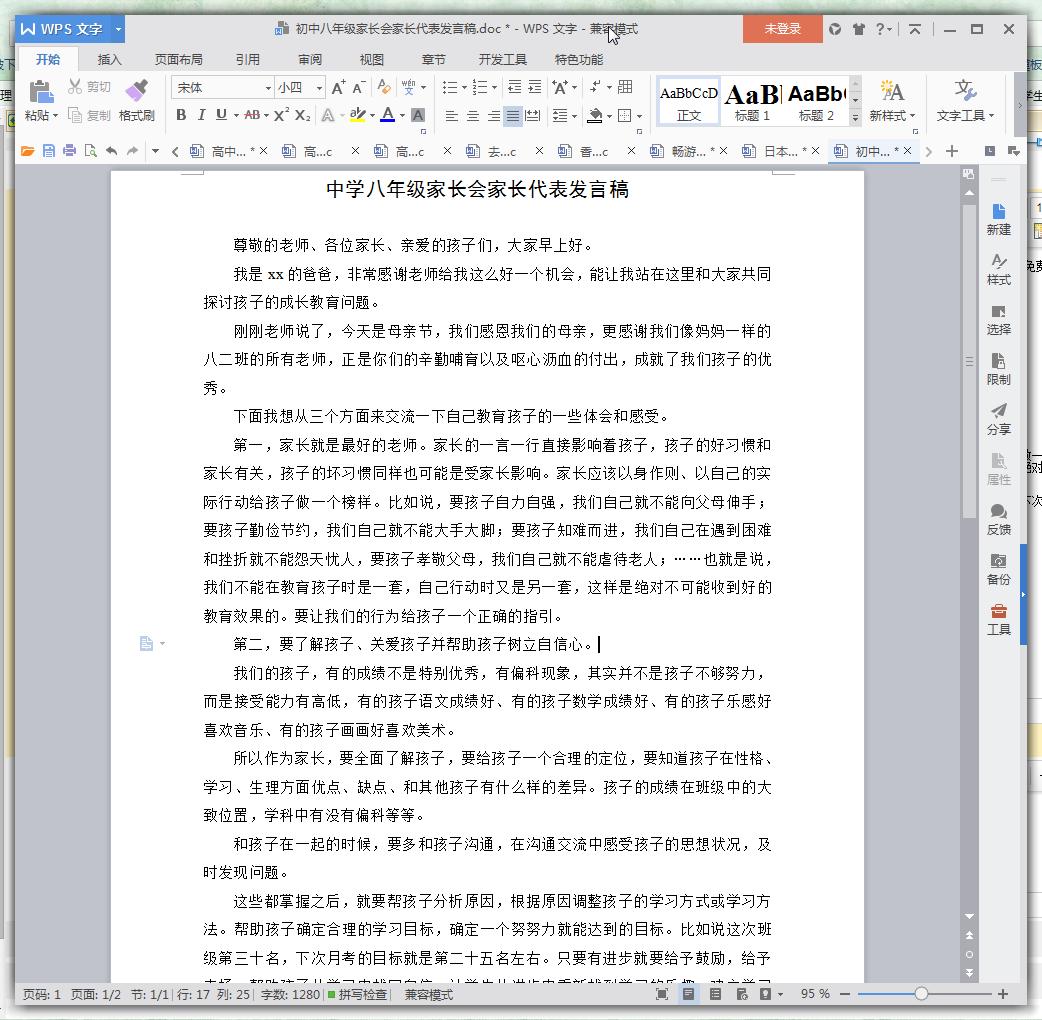 发言稿_发言稿格式怎么写、写发言稿的格式_淘宝助理