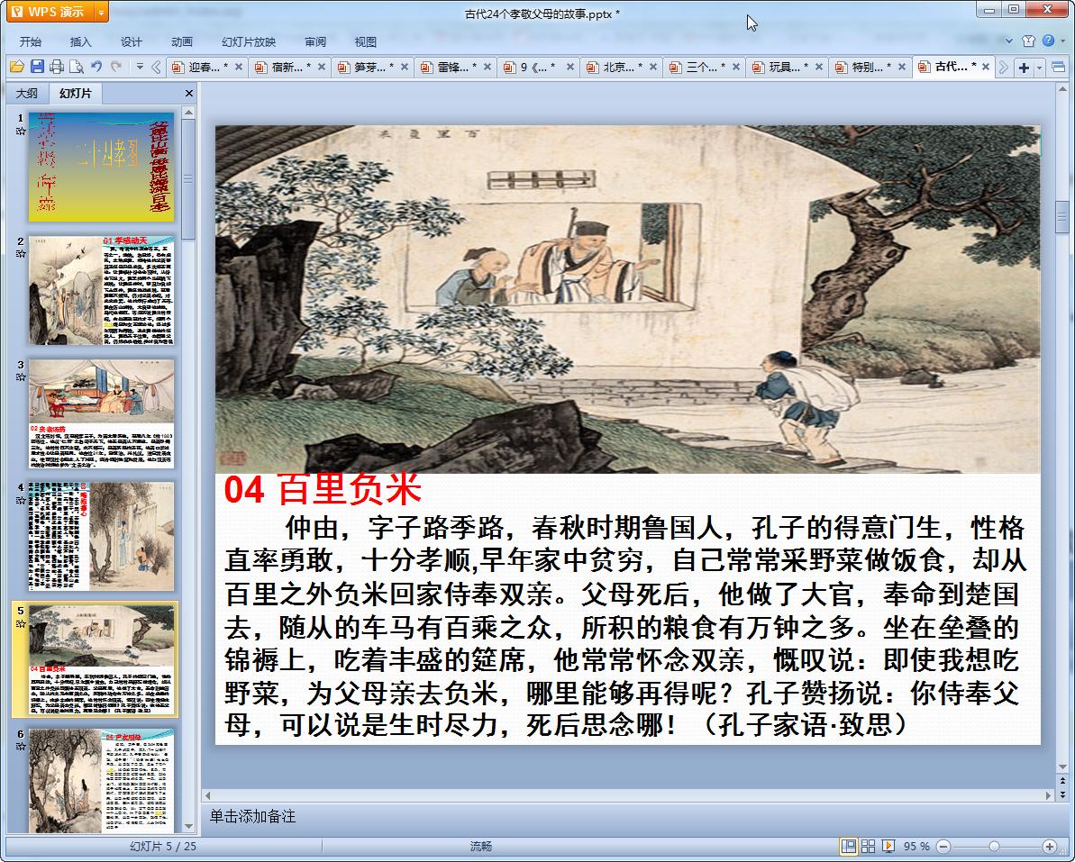 古代孝敬父母的故事免费ppt版【共有25页】_东坡下载