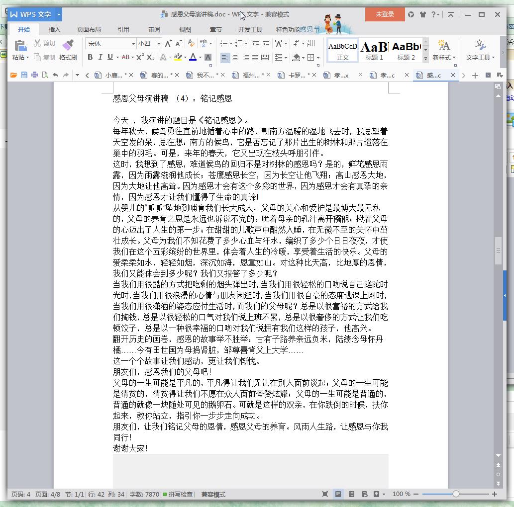 感恩大全初中演讲稿父母主题树人南京赞助费图片