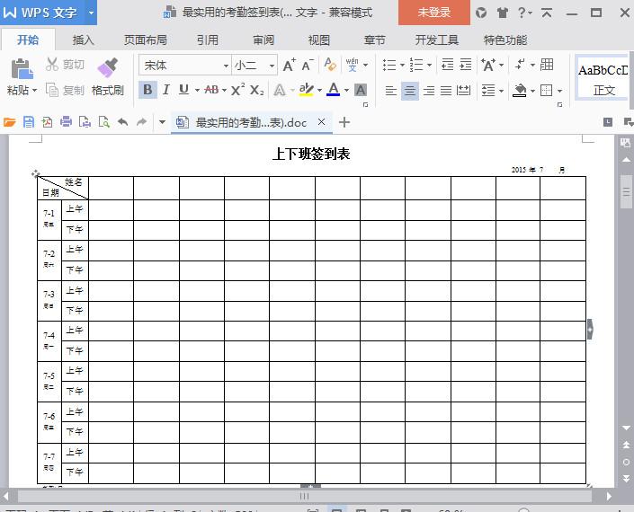 员工 考勤表 模板 上下班签到表 空白 模板 doc 格式