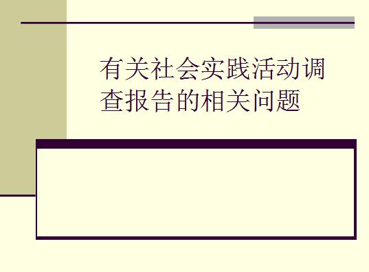 社会调查 报告 ppt 模板 大学生社会实践调查报告