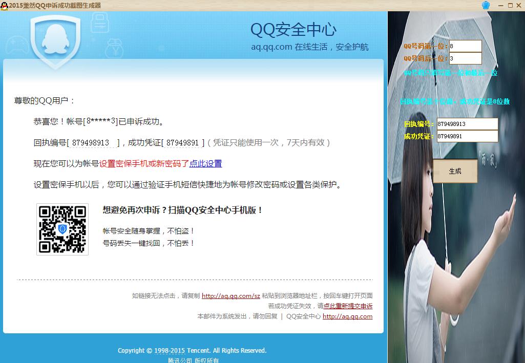 QQ申诉成功图片生成器|2015萧然QQ申诉成功