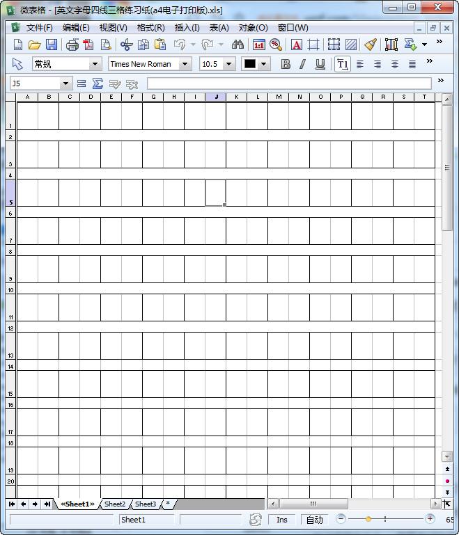 英文字母四线三格练习纸(a4电子打印版空白)xls格式免费下载【标准】