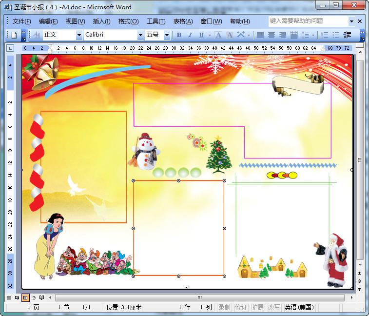 圣诞节 电子小报边框 模板下载 圣诞节电子小报