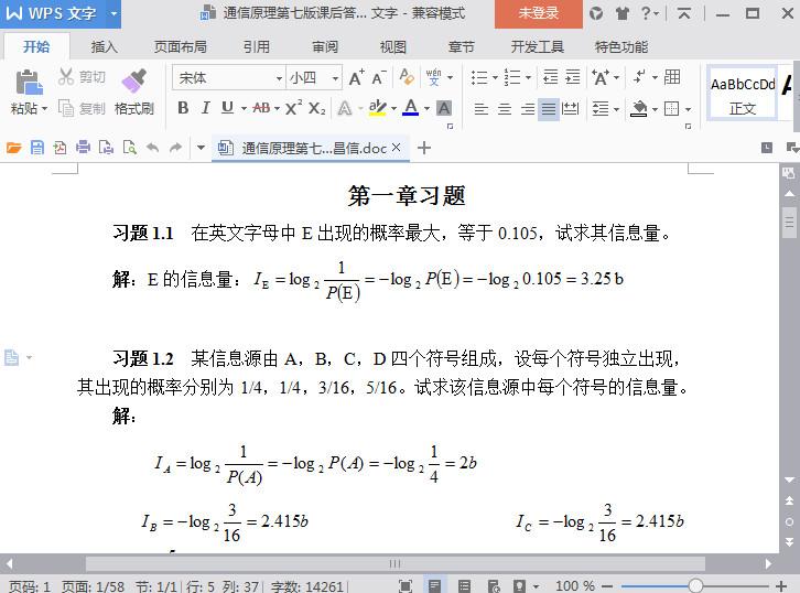 通信原理樊昌信第七版课后答案