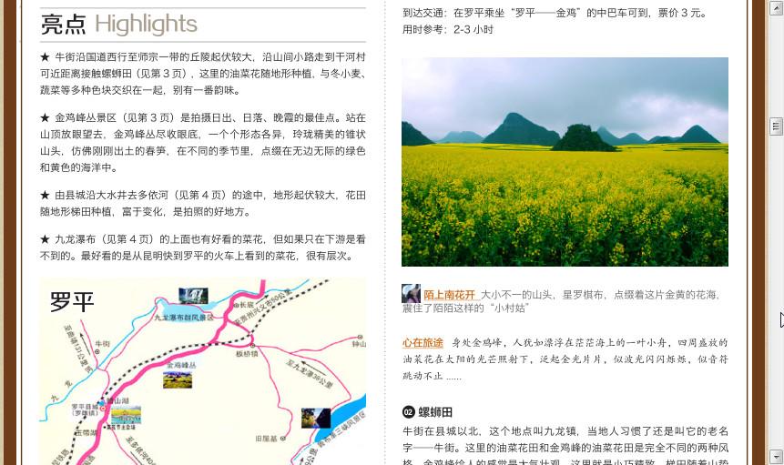 昆明到罗平旅游病院|云南罗平自由行旅游攻略3神经攻略攻略图片