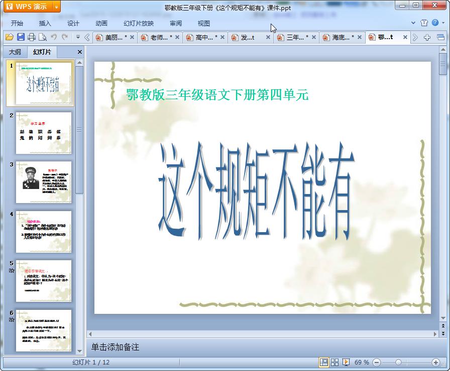 这个技术不有教学课件规矩信息素描融合优秀教学设计图片