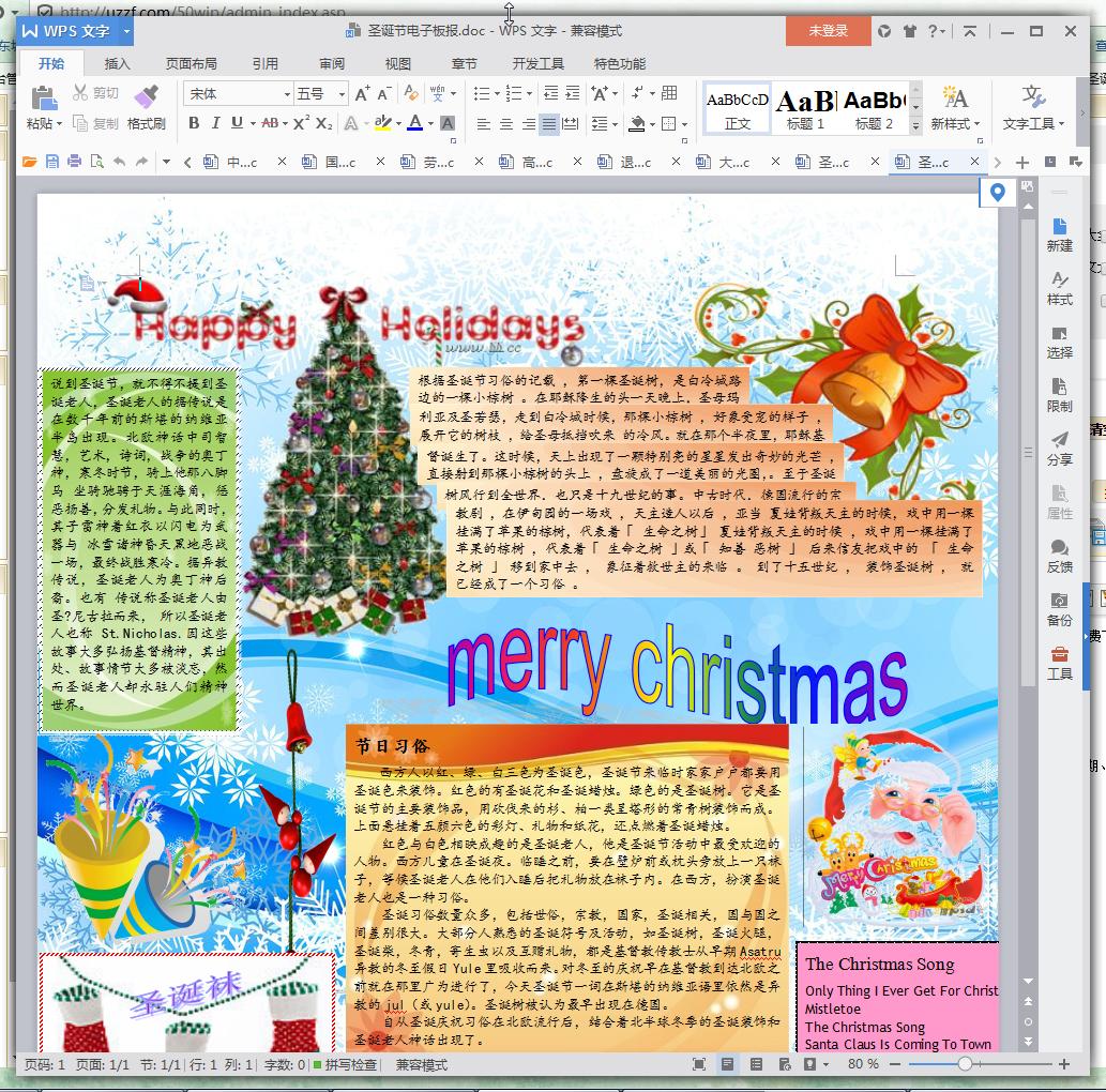 教育素材 素材下载 → 圣诞节电子板报模板 word版免费下载  电子板报
