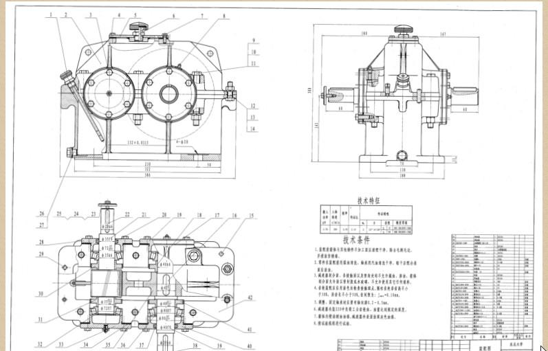 机械设计课程设计减速器装配图|线性设计机械分析控制系统设计与课程图片