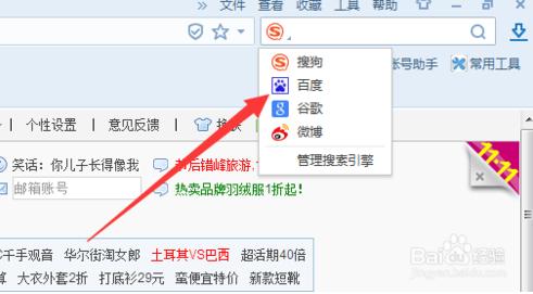 搜狗浏览器怎么设置百度搜索引擎-|东坡下载