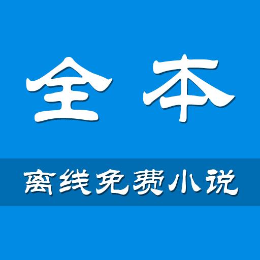 电子书阅读器_网站关键字_东坡下载