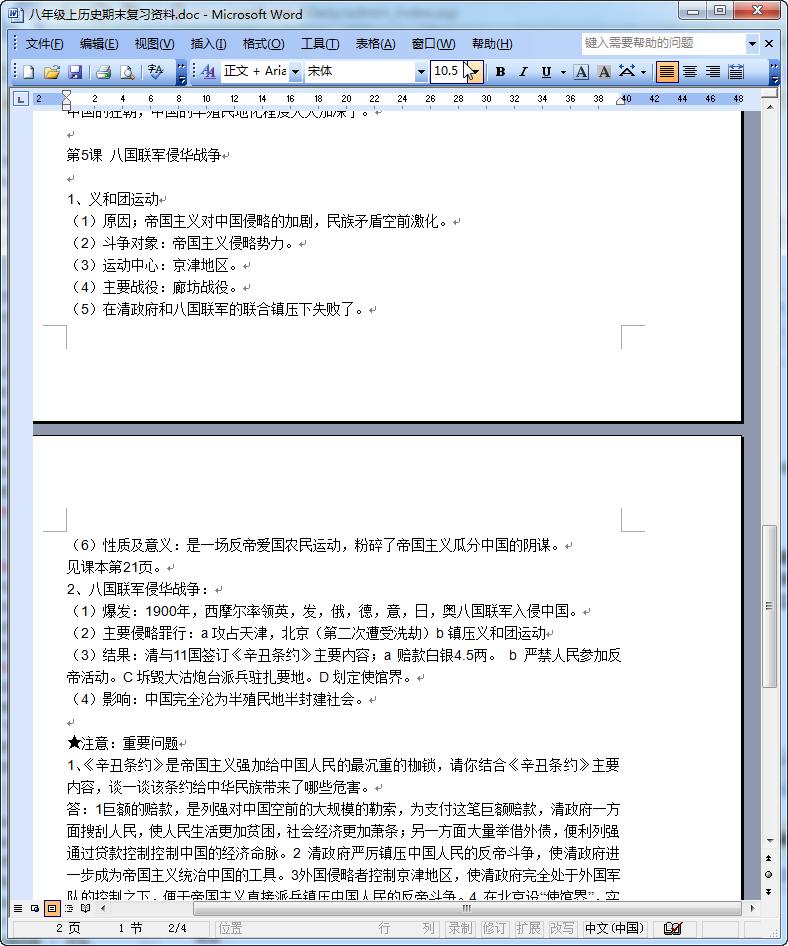 历史复习资料|八年级上历史期末复习资料(完整