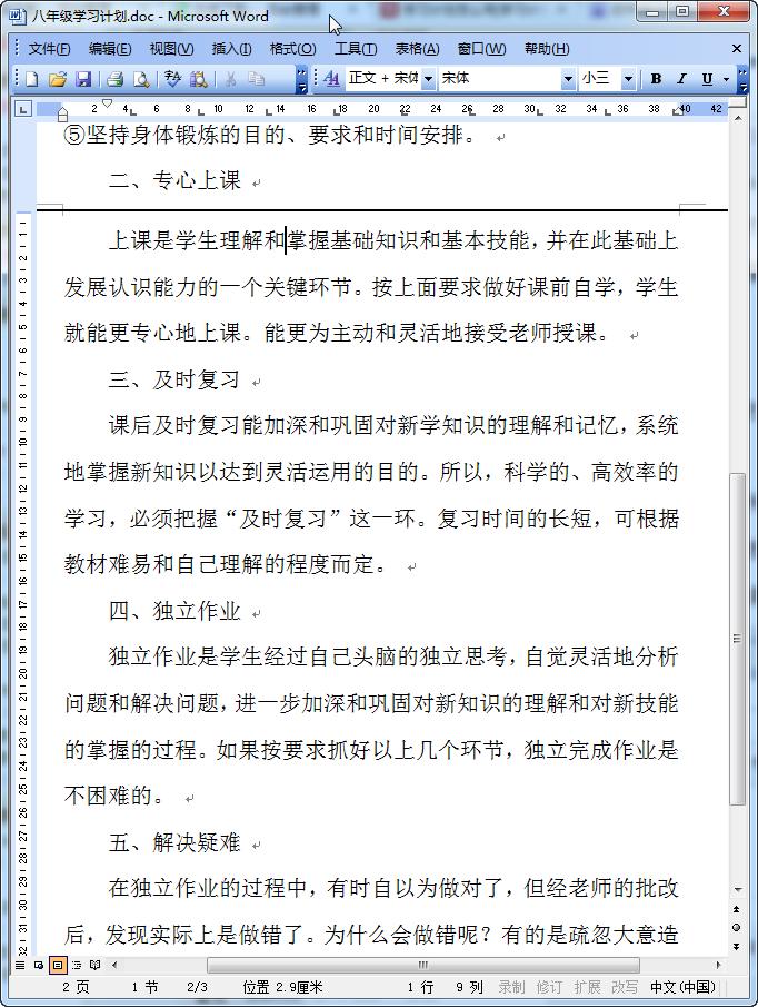 学期新初中学习计划|初二新初中学习计划doc格多少学期鄢陵县有图片