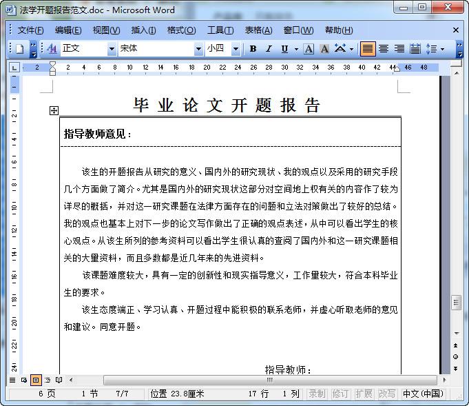 法学本科毕业论文开题报告范文|法学论文开题