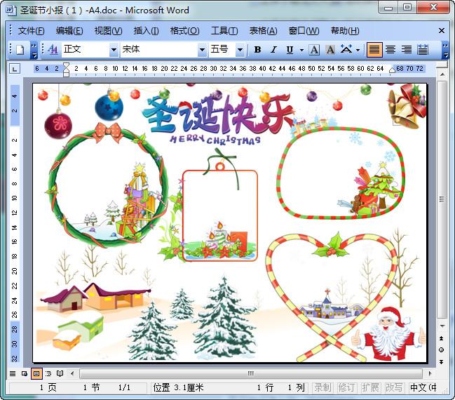 圣诞节 电子小报边框 模板 下载 圣诞节电子小报