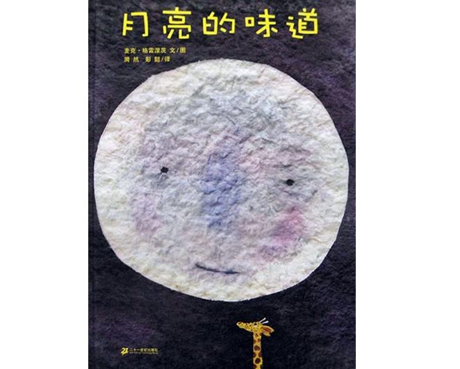 儿童绘本故事 ppt 免费下载 月亮的味道ppt 绘本故