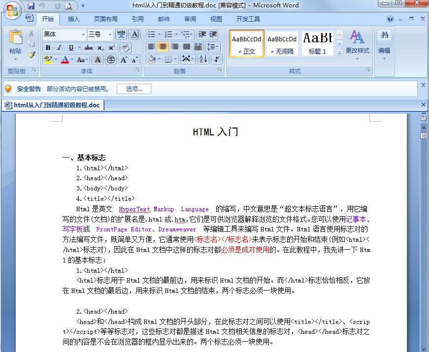 html教程|html从入门到精通初级教程doc格式