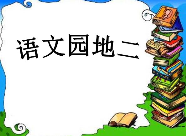 五年级语文上册 语文园地二