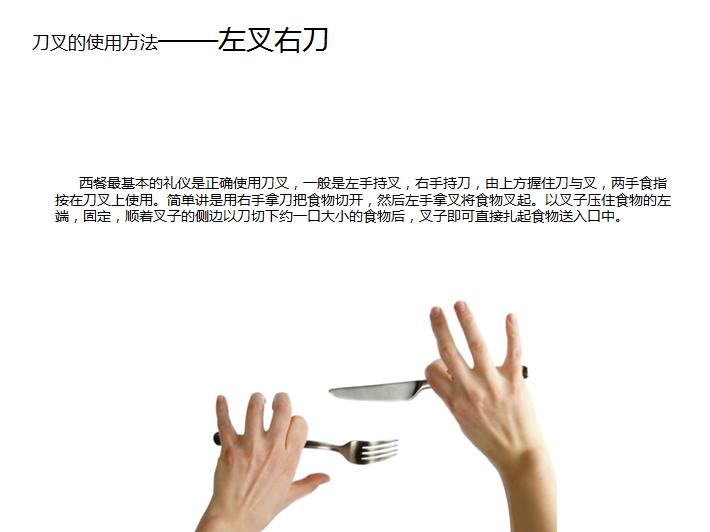 西餐礼仪培训ppt【西餐礼仪刀叉用法图解】免费下载图片