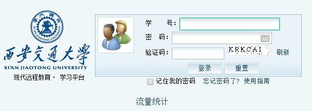 西交大网教登录页生成器