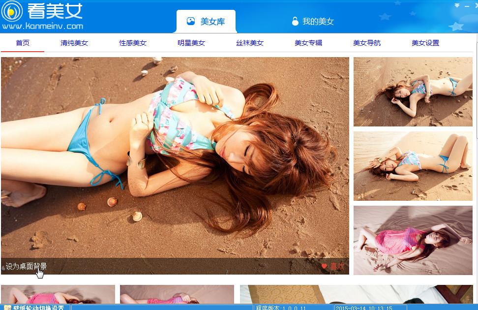 电脑看美女图片软件|看美女美女看图软件10