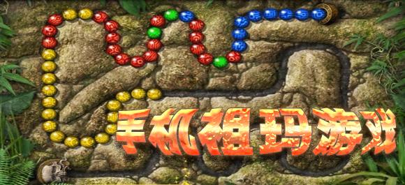 游戏祖玛_印加祖玛下载_印加祖玛单机游戏下载