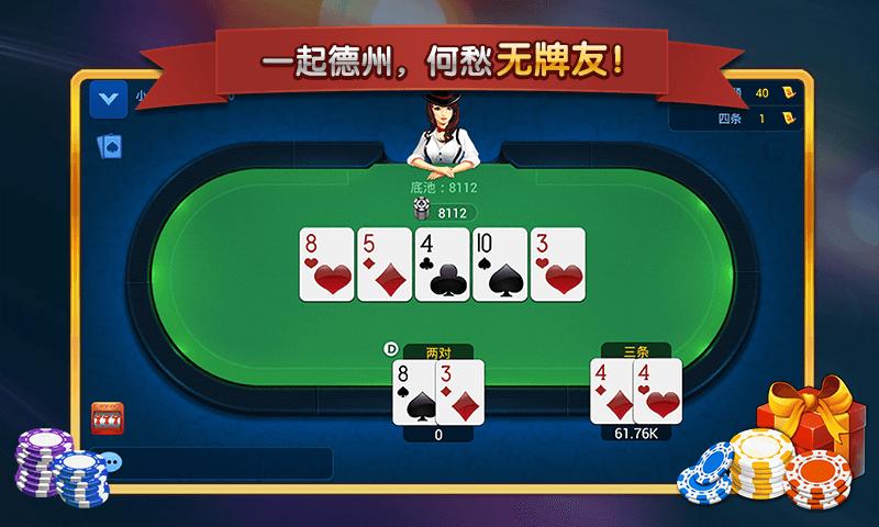 一起德州扑克 1.0.3 安卓无限金币版【经典玩法】