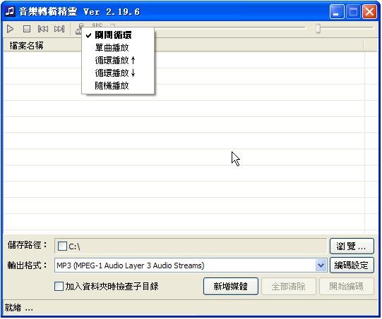 ogg格式转换器下载_ogg格式转换器mp3|ogg格式转换器(音乐转换精灵)2.1.9.7 绿色中文版 ...