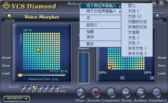 yy盒子变声器打不开_yy变声器绿色版 YY变声器(改变你语音聊天的声音)7.029 中文免费版 ...
