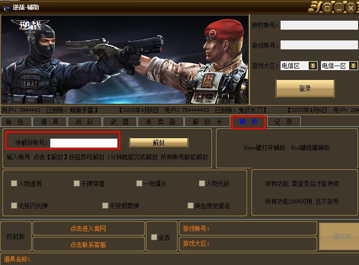 逆战刷枪辅助器软件说明
