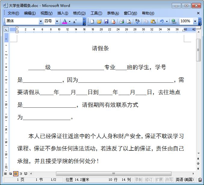 學生請假條格式范文|大學生請假條模板doc格式圖片