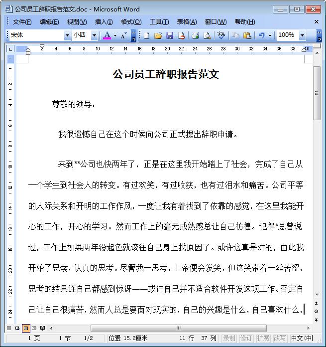 员工辞职报告信纸格式