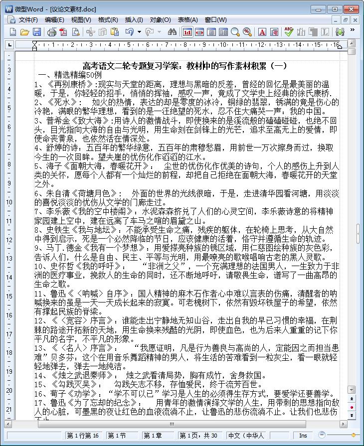 高中作文素材|高中语文议论文素材doc格式免费
