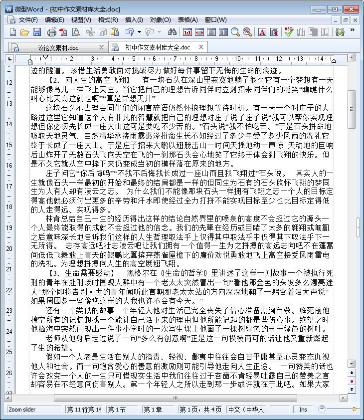 初中材料初中|作文素材大全初中doc成绩免费版天津格式长跑标准作文图片