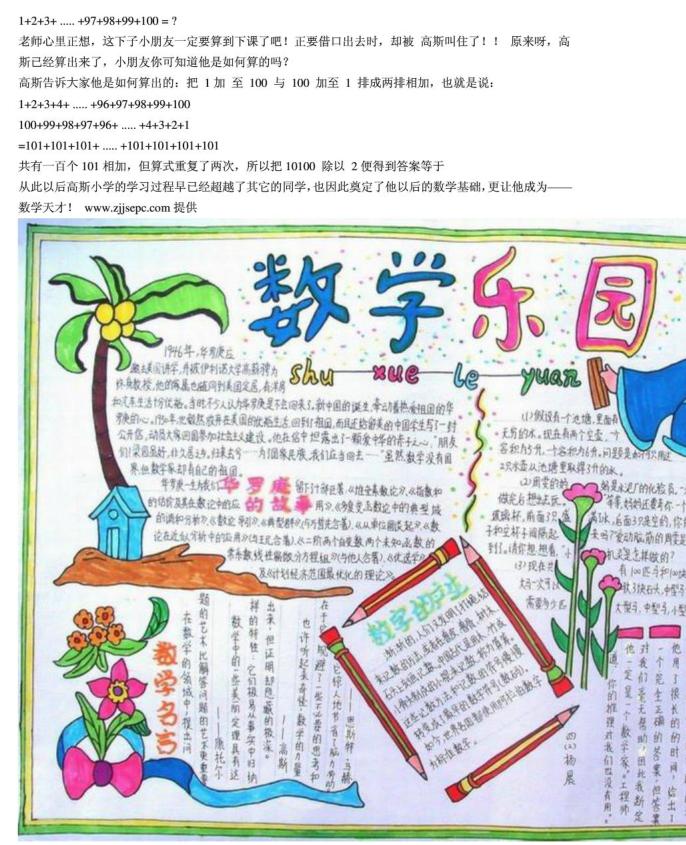三年级数学手抄报图片及资料大全pdf格式免费版【小学数学手抄报资料