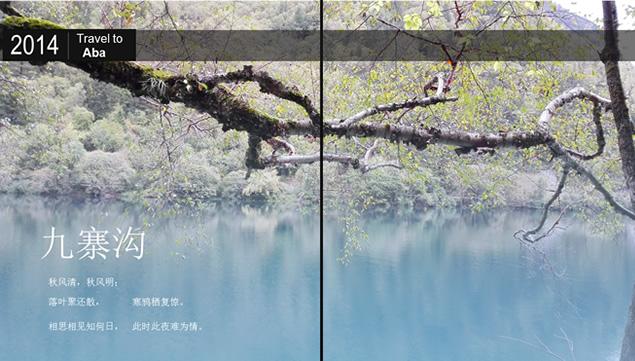 名胜风景图片 九寨沟ppt 素材模板高清免费版