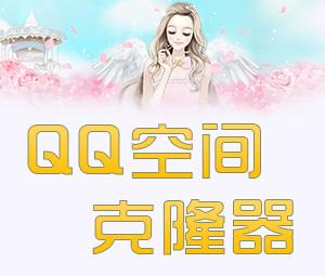 QQ空间克隆器2015官方下载电脑_免费QQ空间
