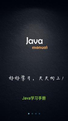 java学习手册破解版 java手机游戏破解版 java编程词典破解版