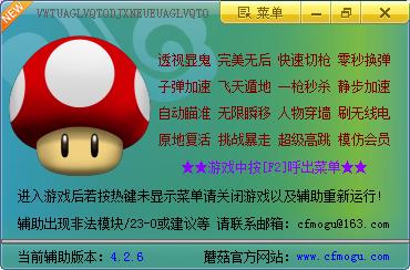 cf体验服雅兰辅助_CF体验服辅助变态版-CF蘑菇体验服变态辅助4.2.6 最新去广告版 ...