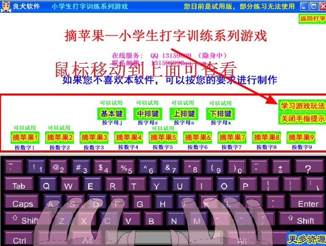 键盘打字手游戏下载_打字游戏-摘苹果小学生打字训练系列游戏免费版-东坡下载