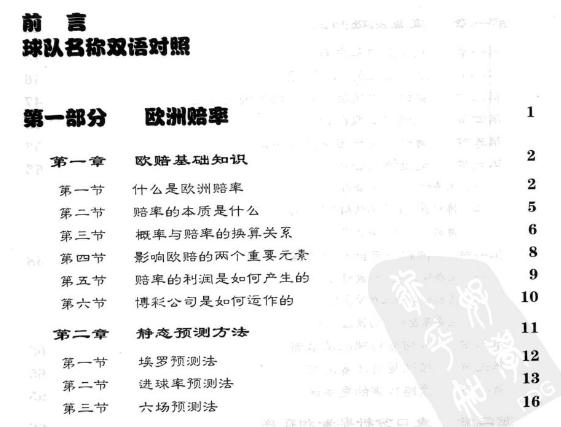 足球财富欧赔与亚盘足彩研究pdf下载|足球财富