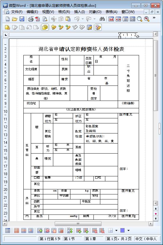 www.fz173.com_教师资格认定体检要带什么。
