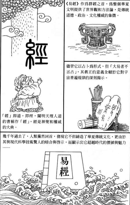 漫画易经下载|漫画易经pdf同人免费版格式悟空漫画a漫画图片