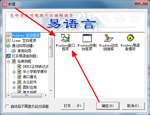 易语言5.5精简绿色破解版�v
