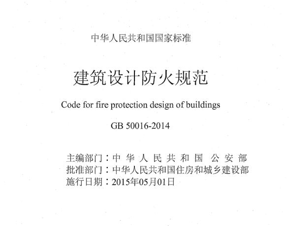 gb50016-2014建筑设计防火规范pdf格式免费版【正式版本】景观设计落地性图片