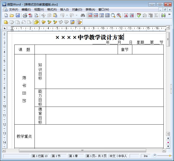 【二】:表格式教学设计方案模板举例-教案模板格式