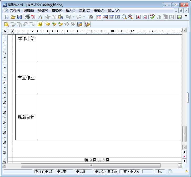 教案模板 空白 表格 下载 中学 教案表格模板 doc格